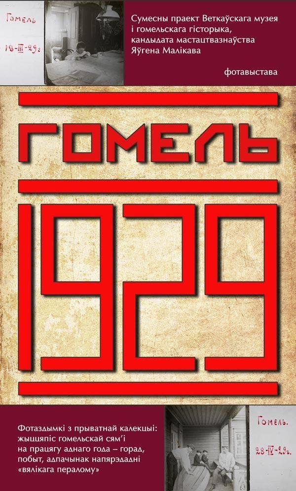 Афіша фотавыставы «Гомель. 1929» у філіяле Веткаўскага музея ў Гомелі