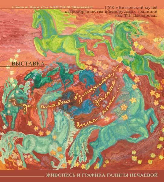 """Афіша выставы """"Где, плавно взмахивая, - дальше, выше кони..."""" у філіяле Веткаўскага музея ў Гомелі"""