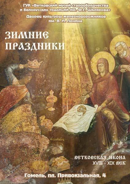 """Афіша выставы """"Зімовыя святы"""" у Палацы Чыгуначнікаў у Гомелі"""