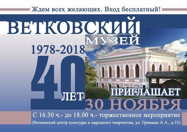 Афіша мерапрыемства да юбілея Веткаўскага музея