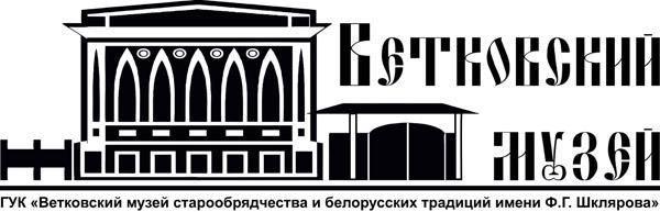Лагатып Веткаўскага музея