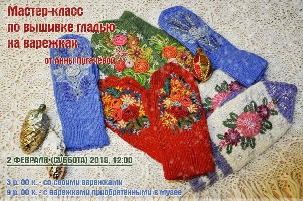 Афіша майстар-класа ад Ганны Пугачовай