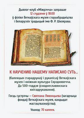 Кніжная сустрэча. Афіша. Веткаўскі музей